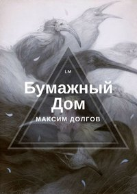 Максим Долгов - Бумажный Дом
