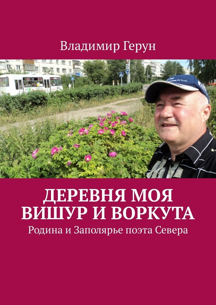 Деревня моя Вишур иВоркута. Родина иЗаполярье поэта Севера