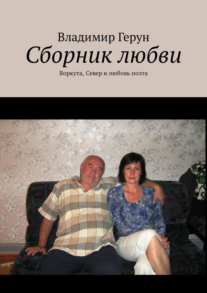 Сборник любви. Воркута, Север илюбовь поэта