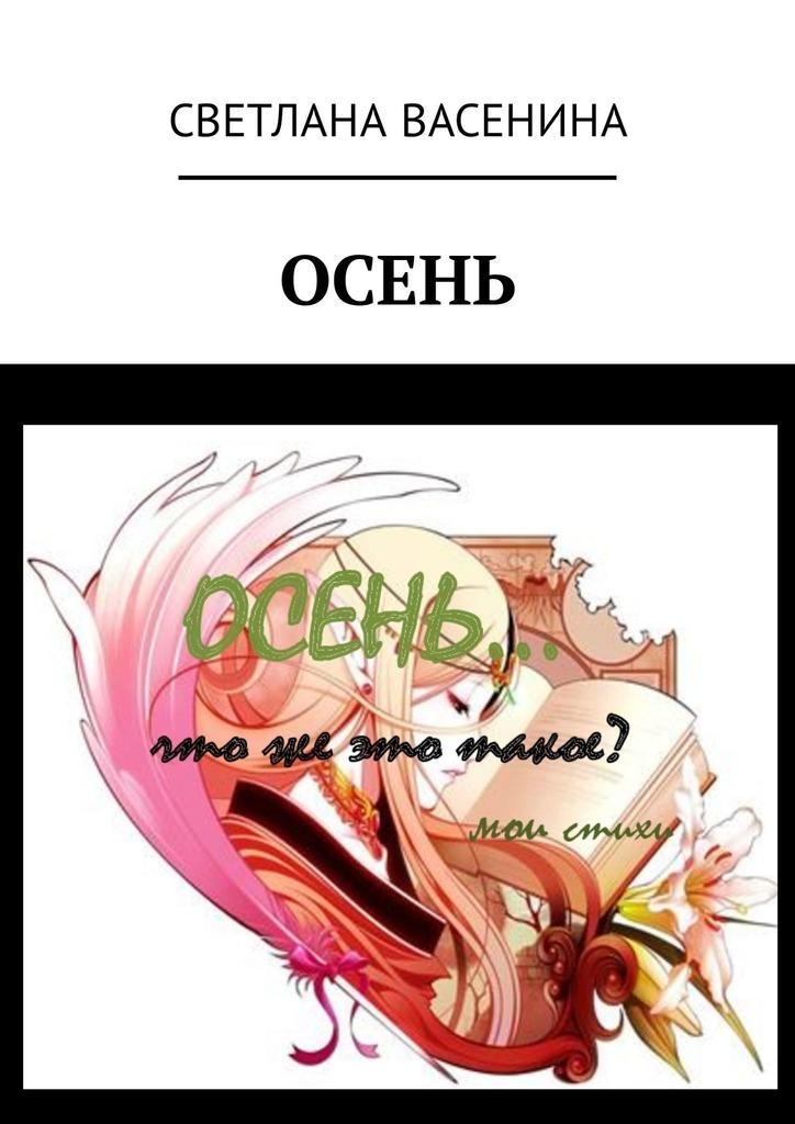 Светлана Васенина Осень споемте друзья тексты популярных песен и романсов