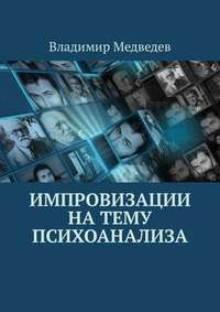 Владимир Александрович Медведев - Импровизации натему психоанализа