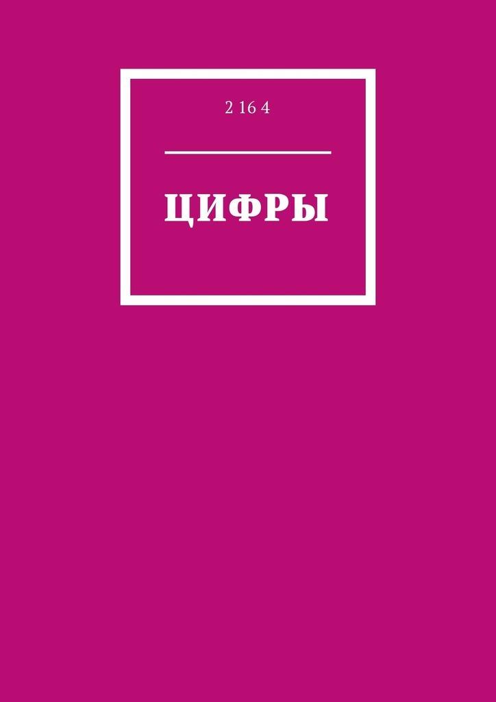 2 16 4 Цифры ISBN: 9785449322111 матин и хекс знаки раскрась и получи их помощь isbn 9785222285060