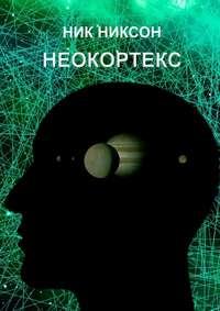 Ник Никсон - Неокортекс