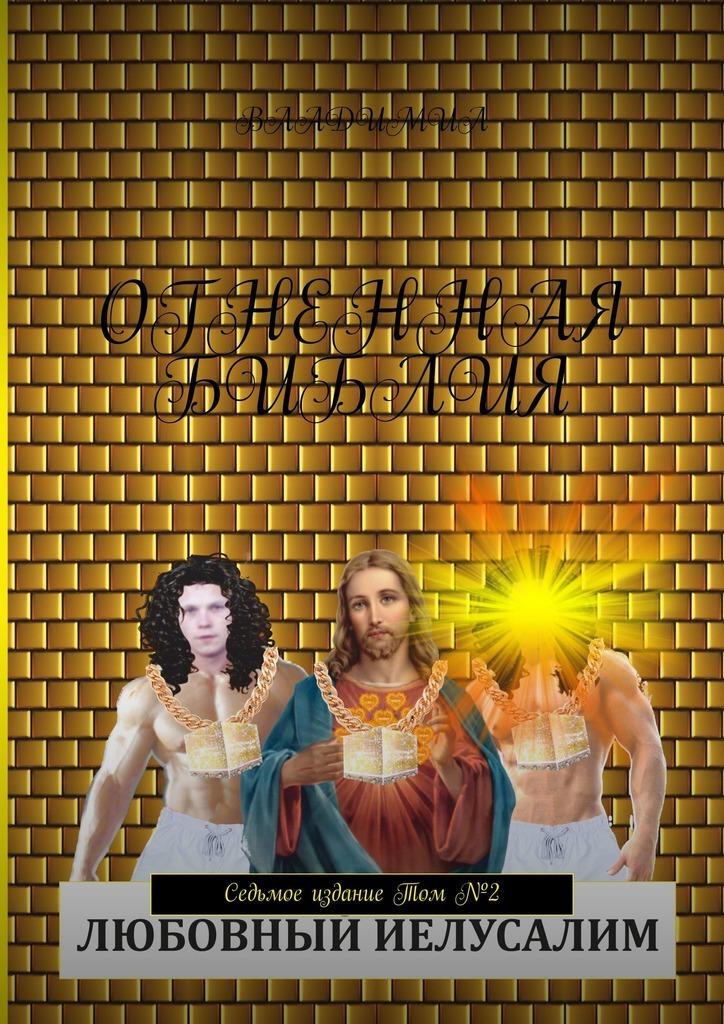 Владимил Огненная библия. Седьмое издание. Том№2 перкуссия и пэд alesis percpad