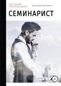 протоиерей Александр Акулов - Семинарист