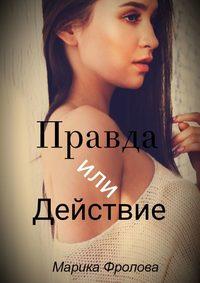 Марика Фролова - Правда или Действие