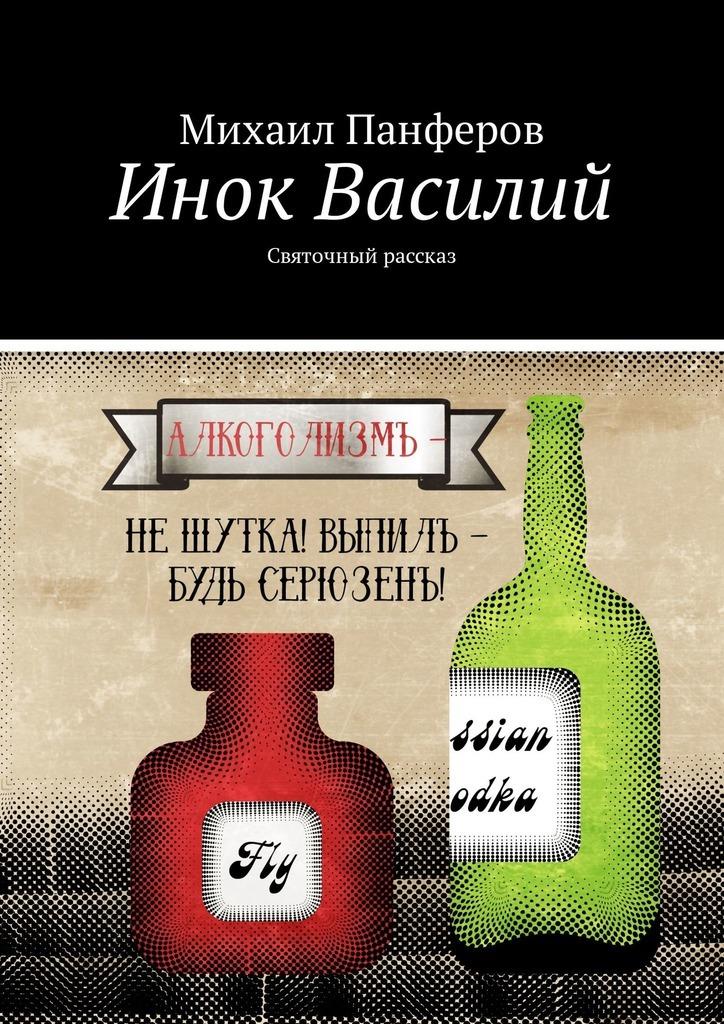 Инок Василий. Святочный рассказ