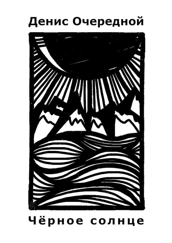 Денис Очередной Чёрное солнце андрей ливадный призрачный сервер чёрное солнце