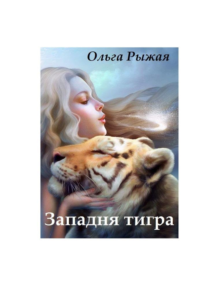 Западня тигра