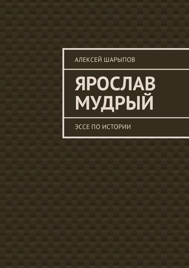 Ярослав Мудрый. Эссе поистории