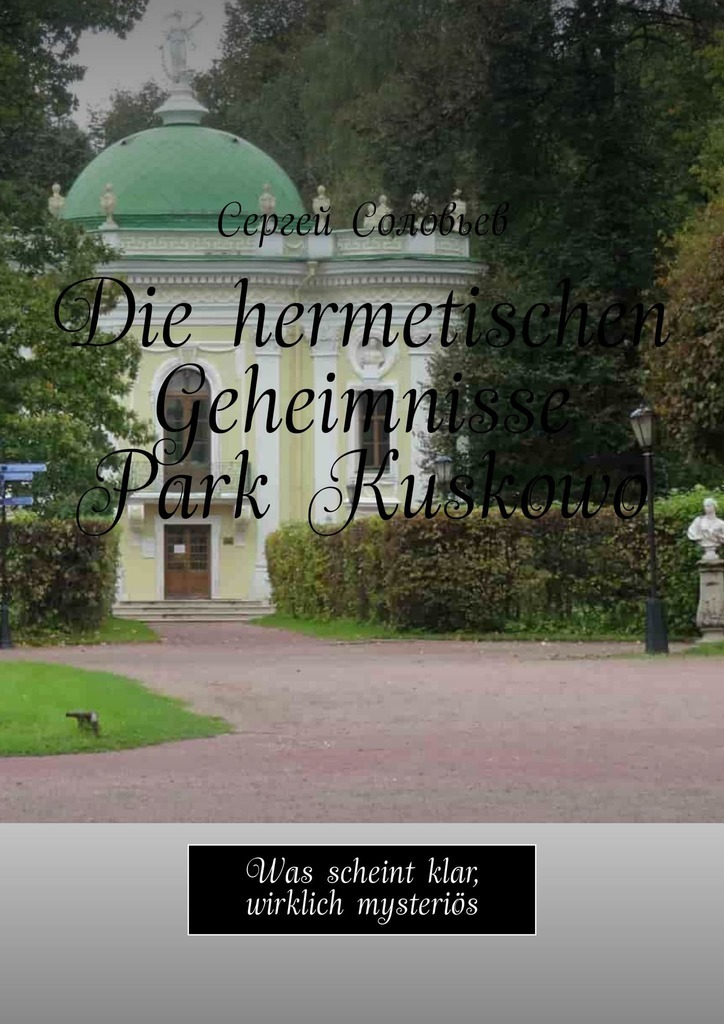 Сергей Соловьев Die hermetischen Geheimnisse Park Kuskowo. Was scheint klar, wirklich mysteriös games [a2] das speil der berufe