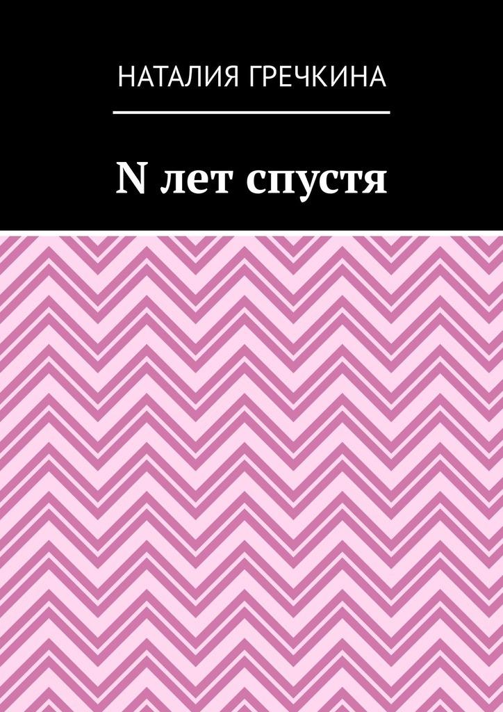 Наталия Гречкина N лет спустя лев триб триста лет спустя искушение иллюзией сборник