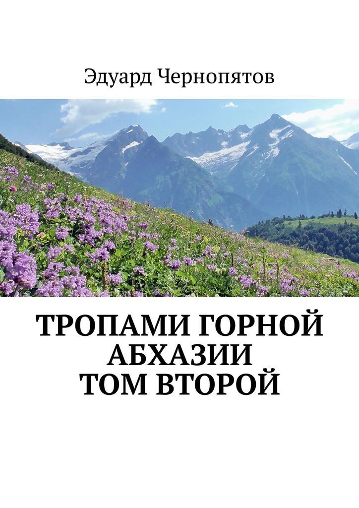 Эдуард Чернопятов Тропами горной Абхазии. Том второй