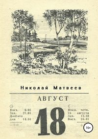 Николай Николаевич Матвеев - Август
