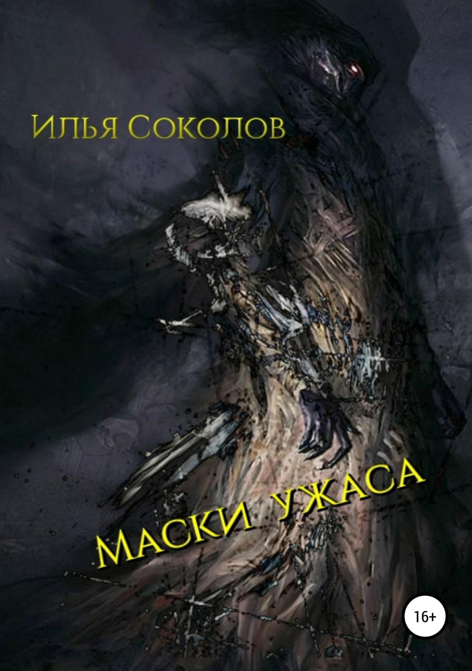 Илья Соколов Маски ужаса илья деревянко кровь и честь сборник