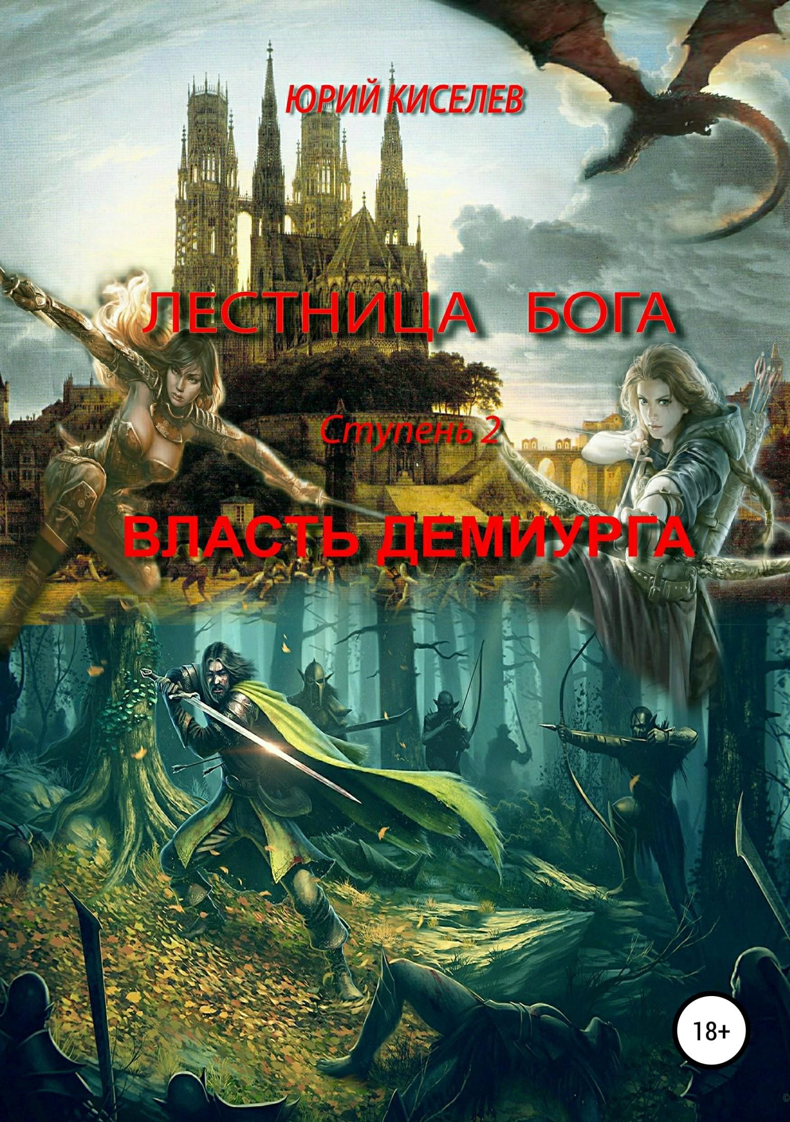 Юрий Киселев - Лестница бога. Ступень 2. Власть демиурга