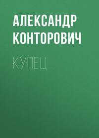 Александр Конторович - Купец