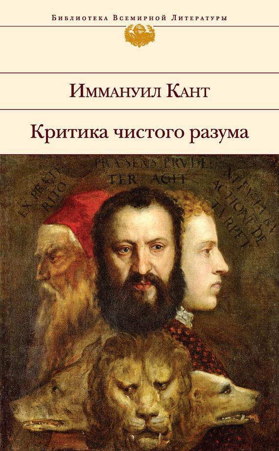 Обложка книги Критика чистого разума, автор Иммануил Кант