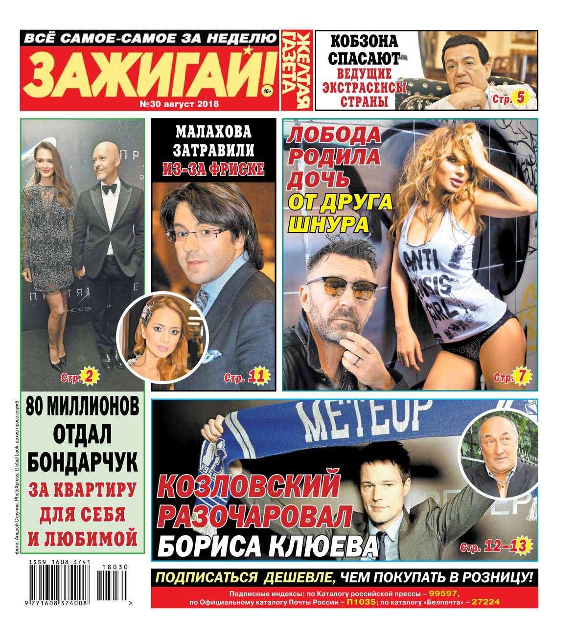 Желтая Газета. Зажигай! 30-2018