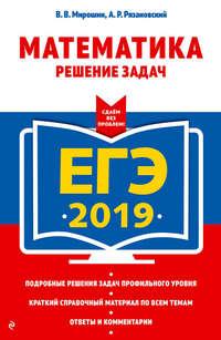 В. В. Мирошин - ЕГЭ-2019. Математика. Решение задач