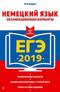 И. В. Одарюк - ЕГЭ-2019. Немецкий язык. Экзаменационные варианты