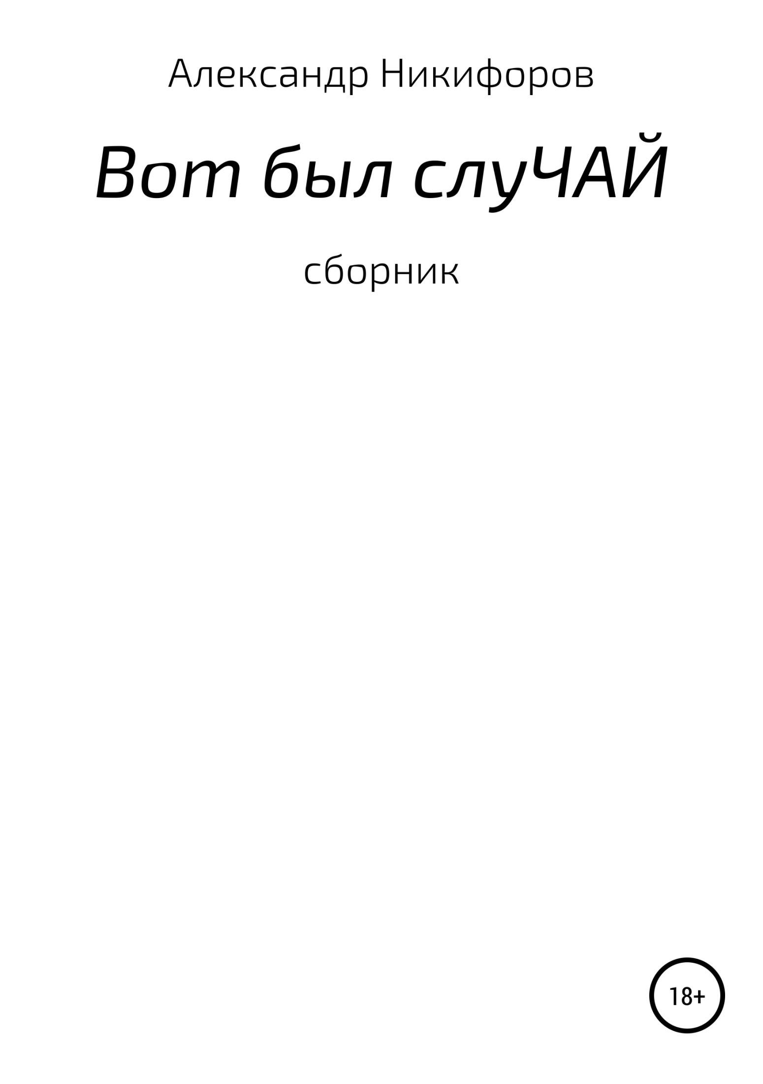 Александр Евгеньевич Никифоров Вот был слуЧАЙ. Сборник рассказов дана арнаутова мост четырех ветров сборник рассказов