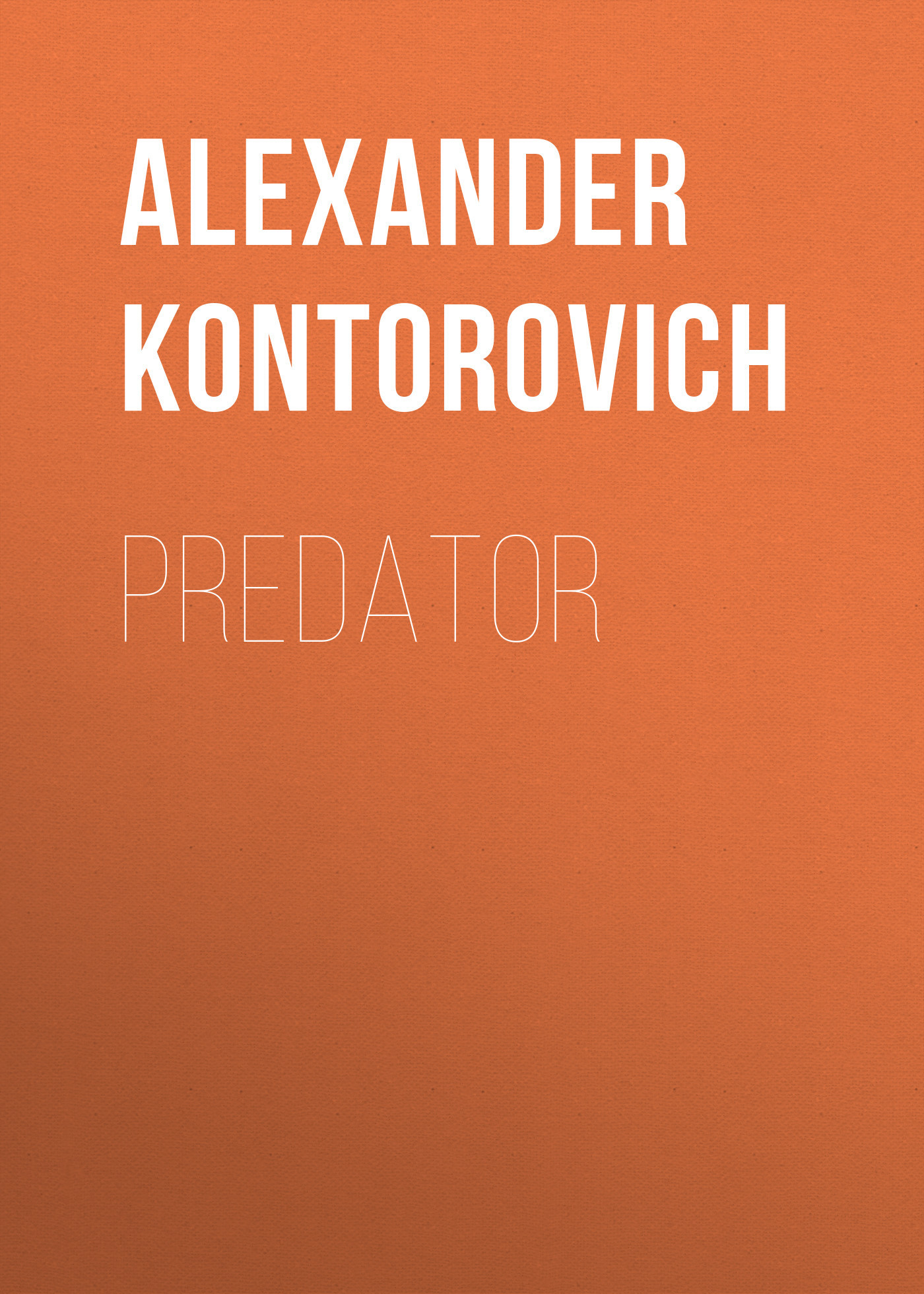 Александр Конторович Predator when darkness ends