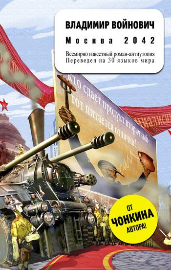 Владимир Войнович Москва 2042 ISBN: 978-5-699-24310-5 владимир войнович иванькиада
