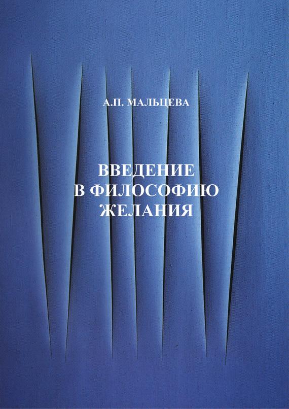 А. П. Мальцева Введение в философию желания свеча желания