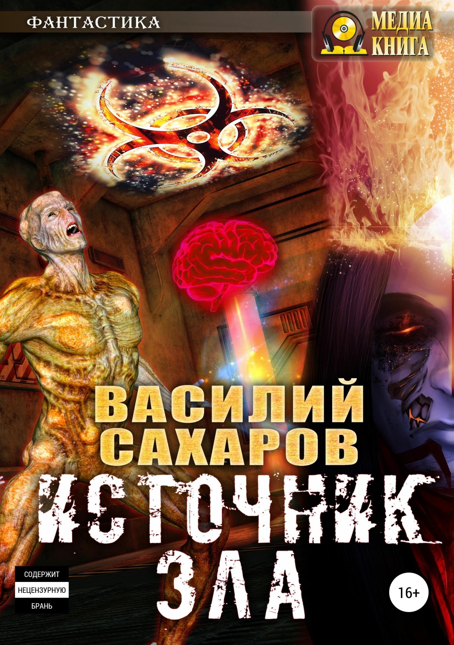 Василий Сахаров Источник зла источник магии