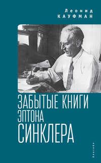 Леонид Кауфман - Забытые книги Эптона Синклера