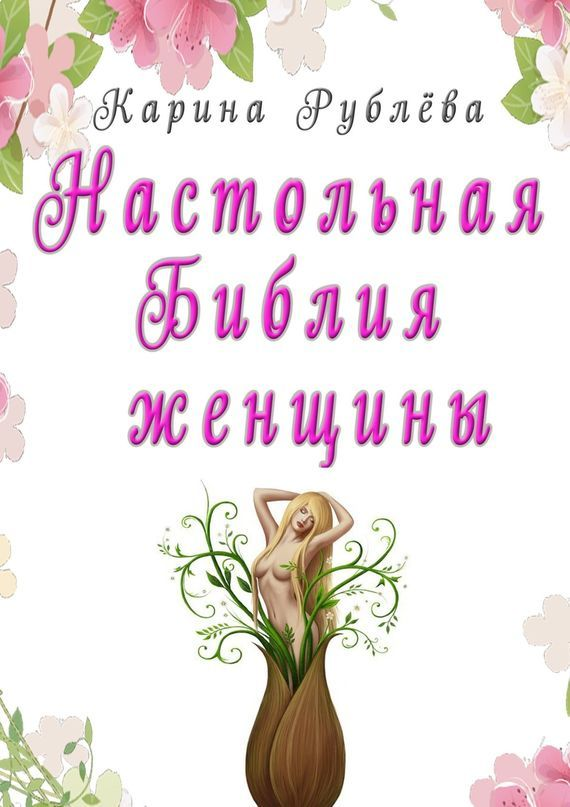 Карина Алексеевна Рублёва Настольная Библия женщины