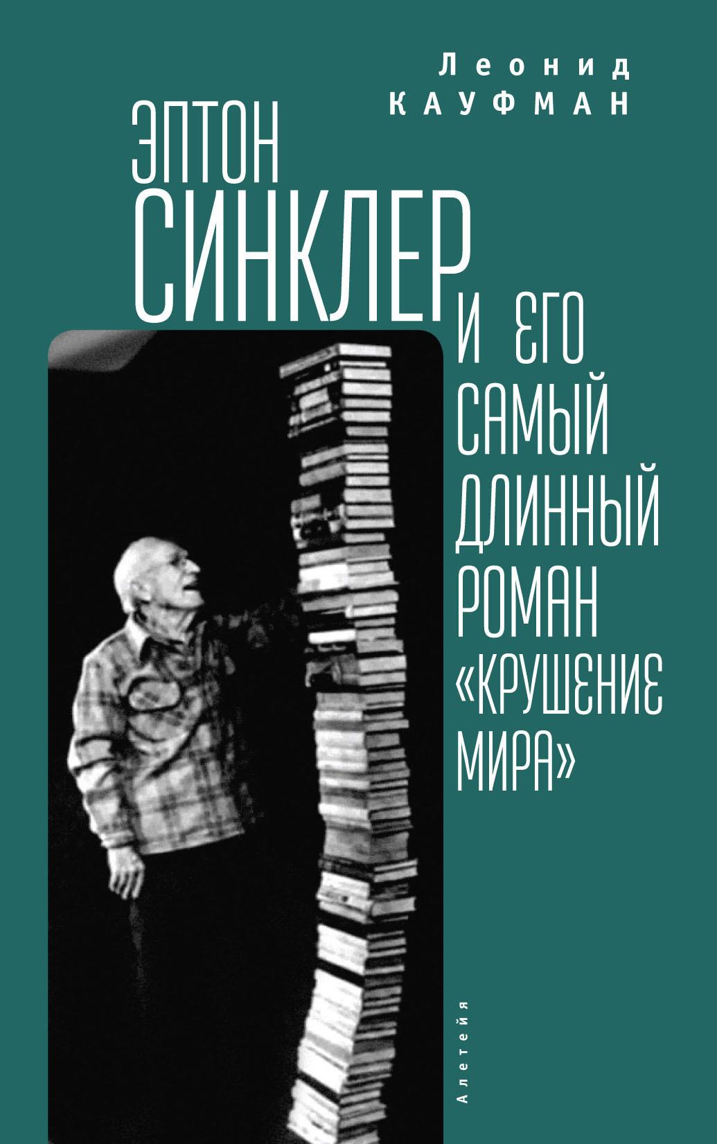 Эптон Синклер и его самый длинный роман «Крушение мира»