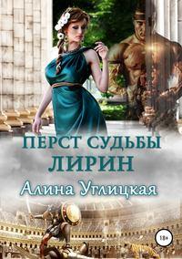 Алина Углицкая - Перст судьбы. Лирин