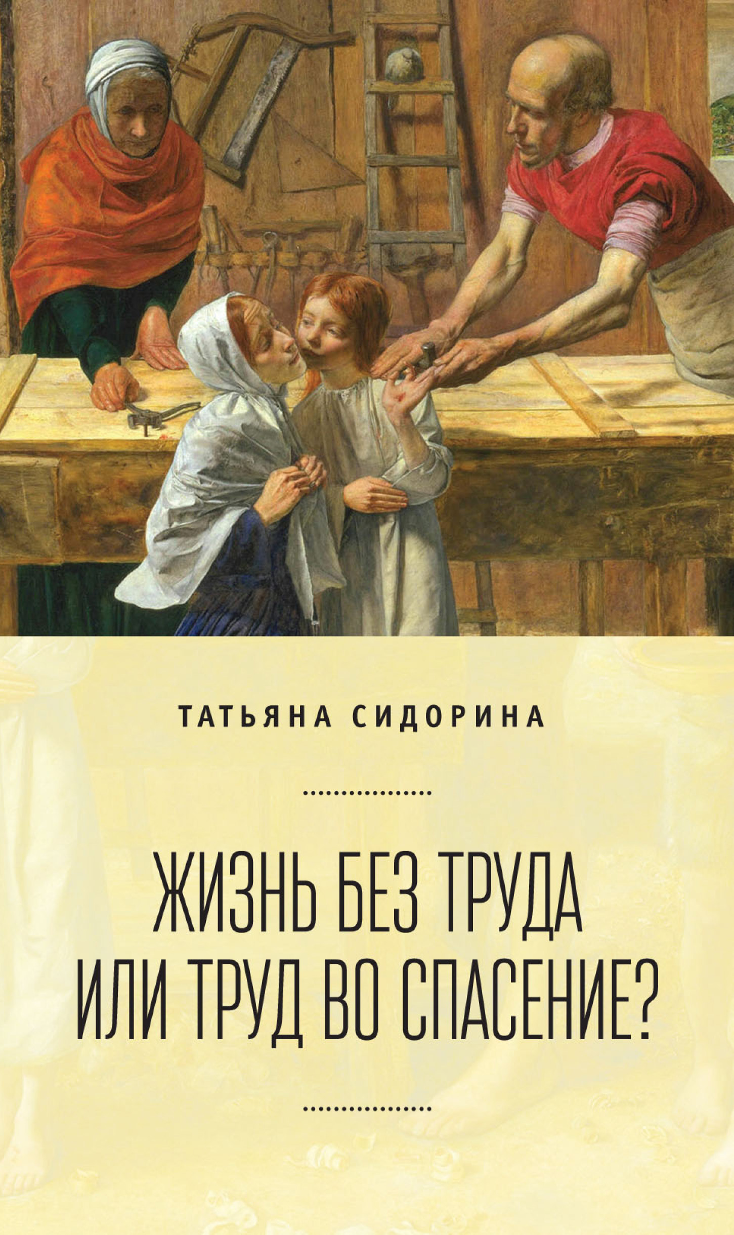 Татьяна Сидорина Жизнь без труда или труд во спасение? жизнь и труд