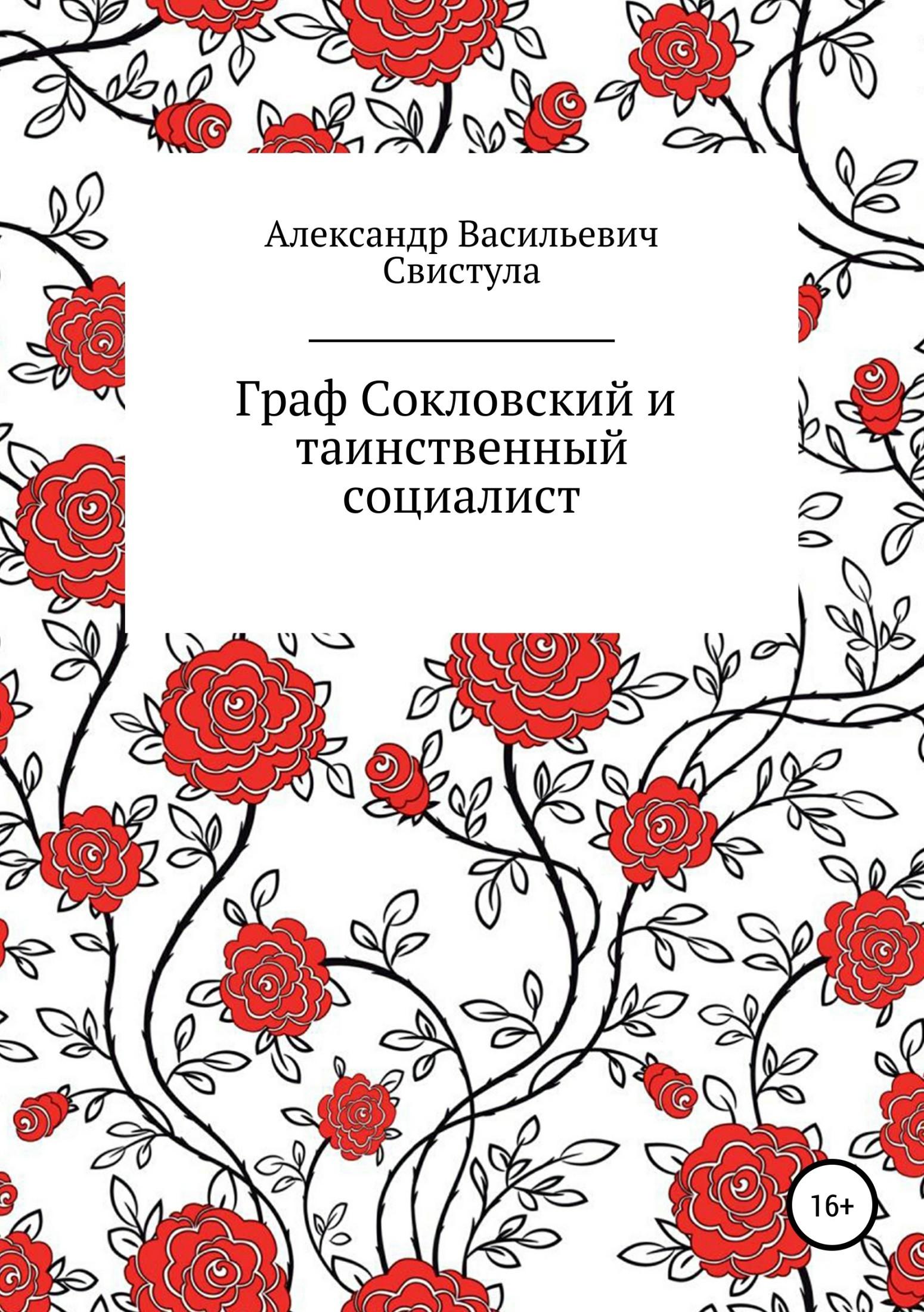 Обложка книги Граф Соколовский и таинственный социалист, автор Александр Васильевич Свистула