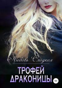 Любовь Сладкая - Трофей драконицы