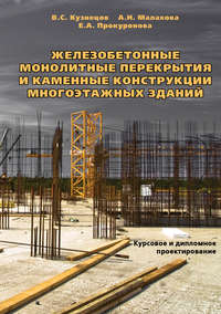 А. Н. Малахова - Железобетонные монолитные перекрытия и каменные конструкции многоэтажных зданий. Курсовое и дипломное проектирование
