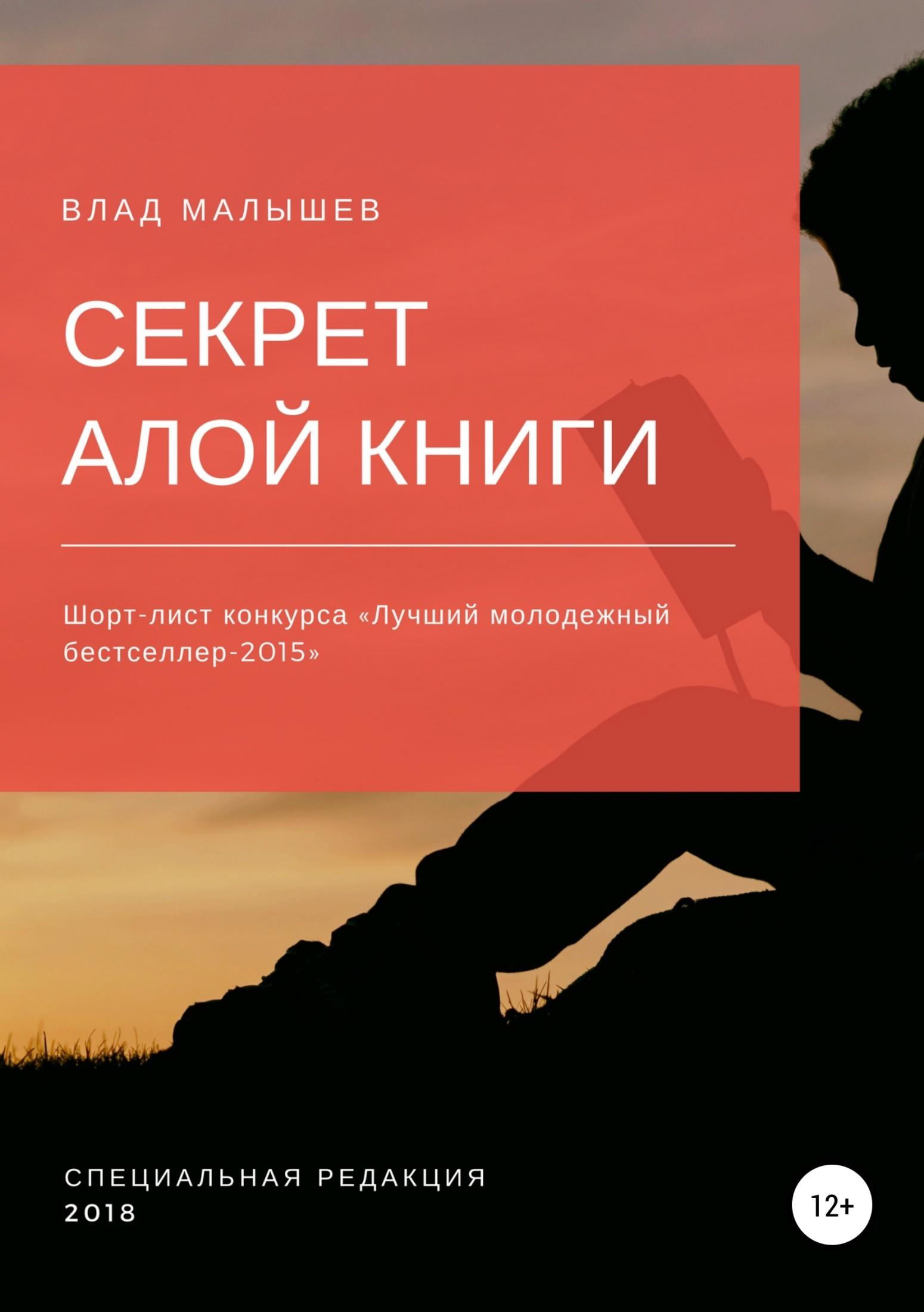 Влад Малышев Секрет Алой книги вартанов с демоны алой розы