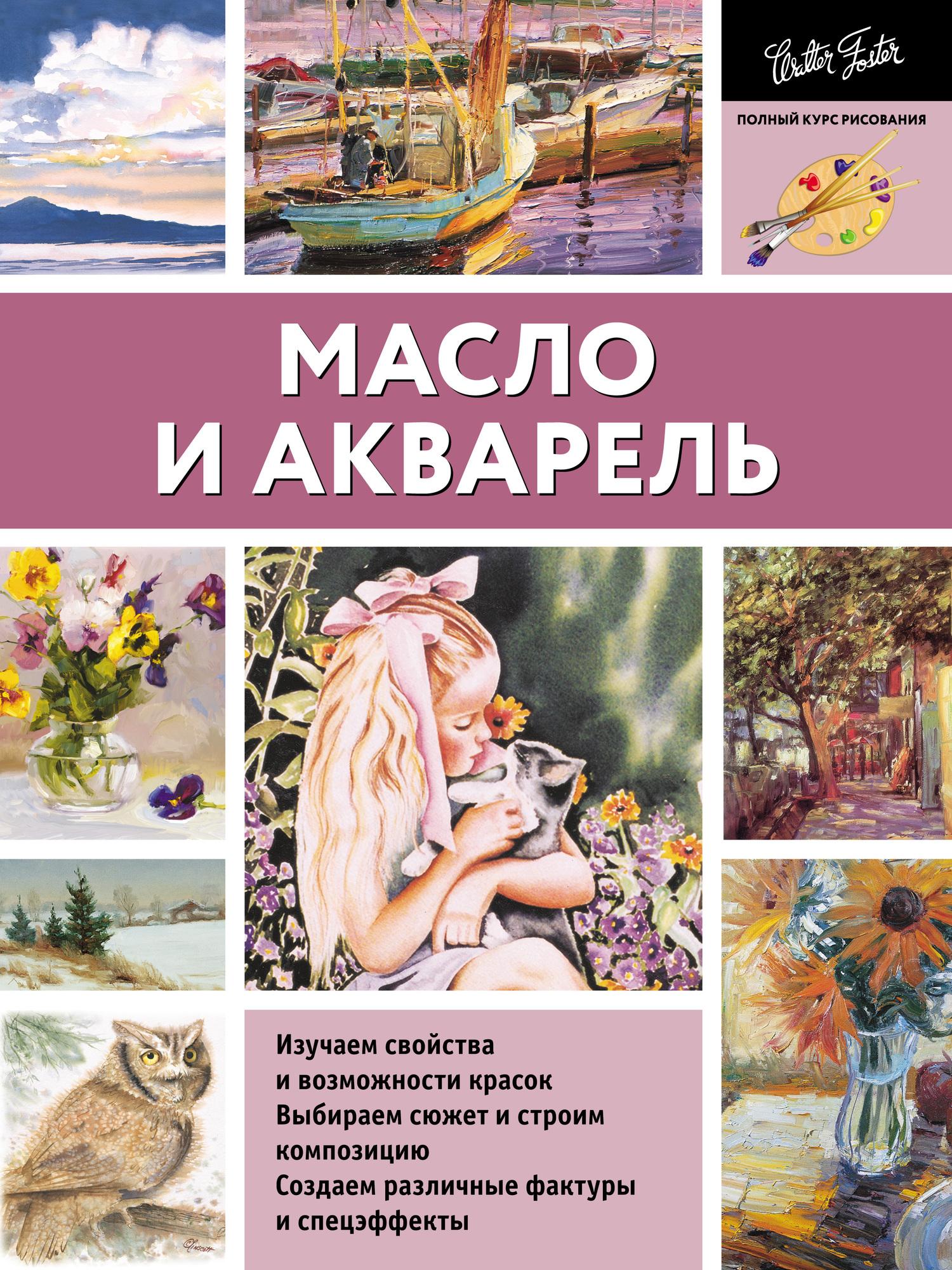 Коллектив авторов Масло и акварель
