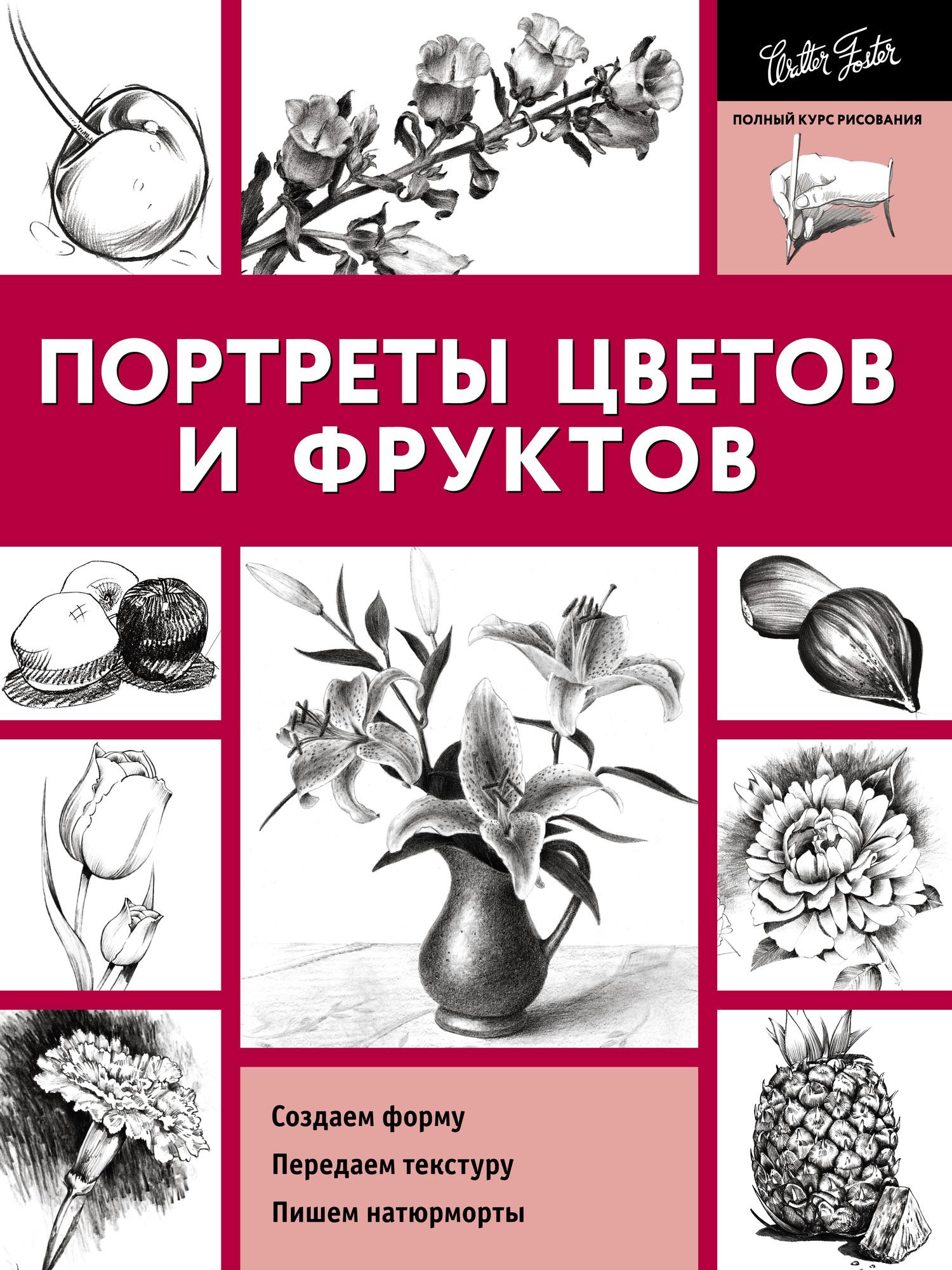 Коллектив авторов Портреты цветов и фруктов