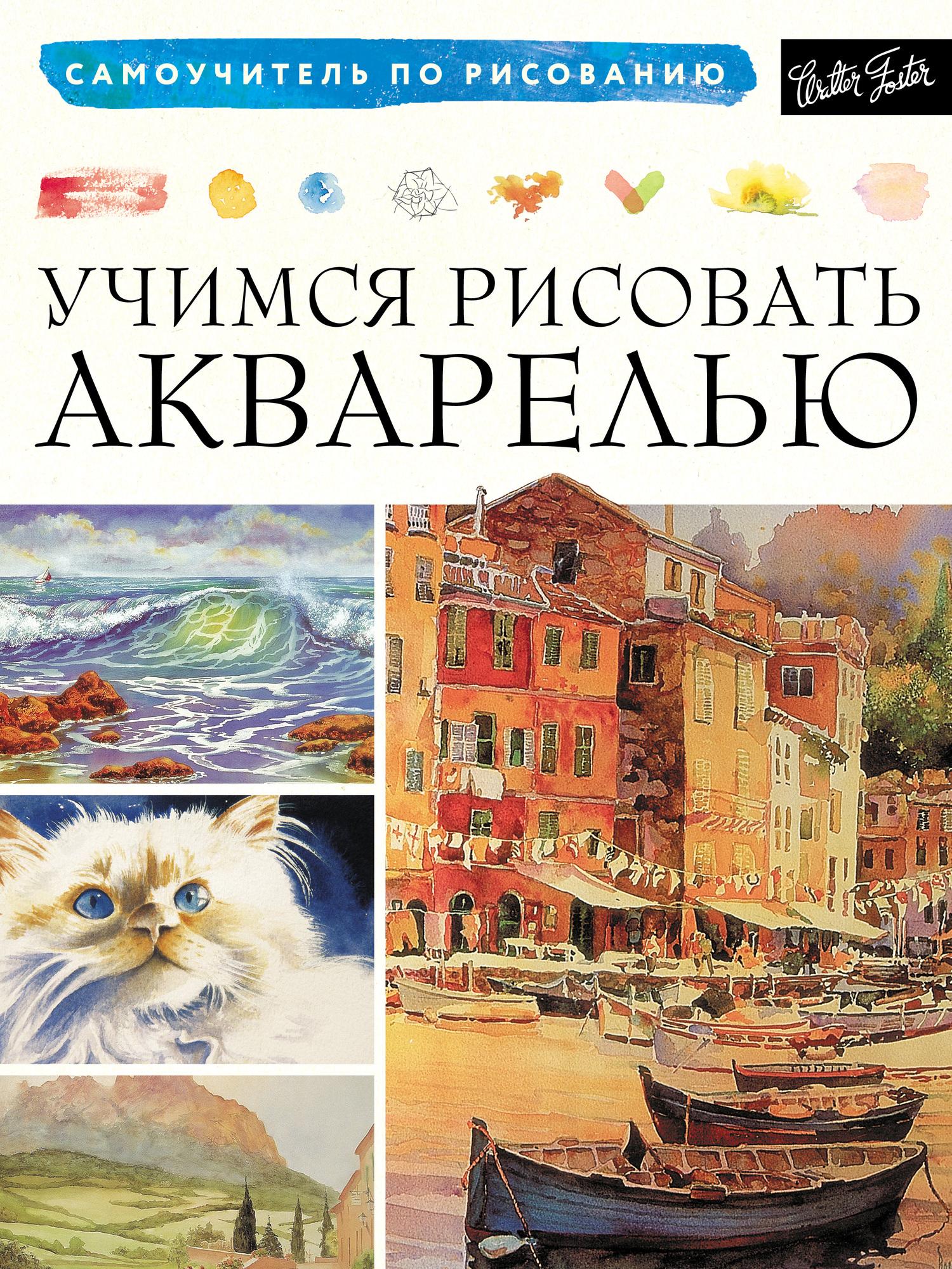 Коллектив авторов Учимся рисовать акварелью