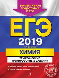 И. А. Соколова - ЕГЭ-2019. Химия. Тематические тренировочные задания