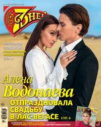 Отсутствует - Семь дней ТВ-программа №32/2018