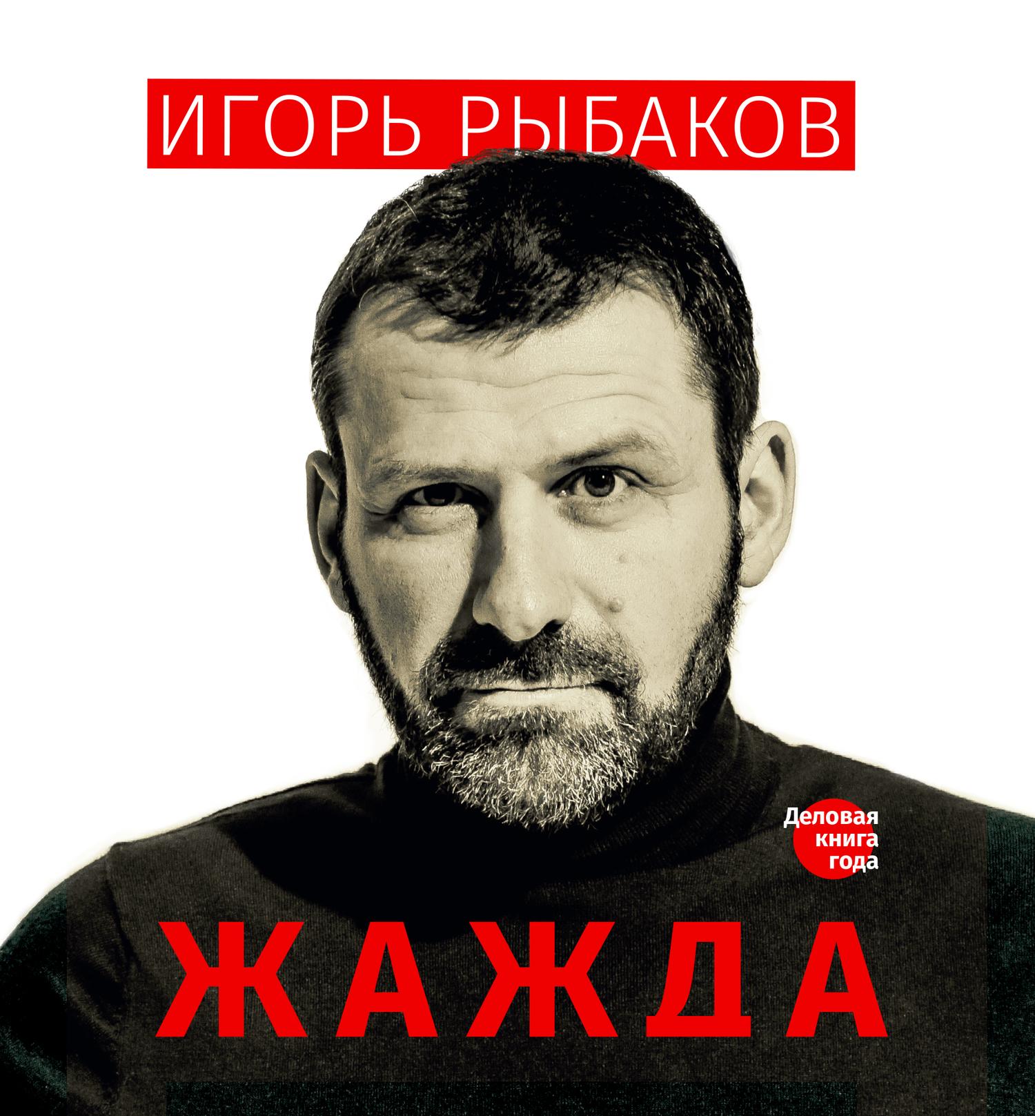 Игорь Рыбаков Жажда детство лидера