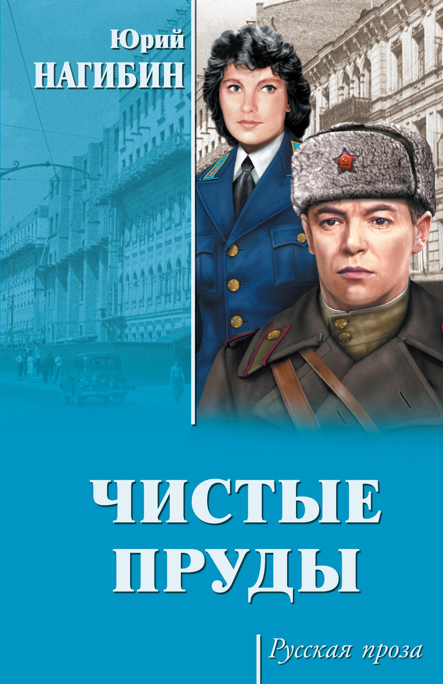Юрий Нагибин Чистые пруды (сборник)