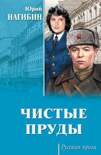 Юрий Нагибин - Чистые пруды (сборник)