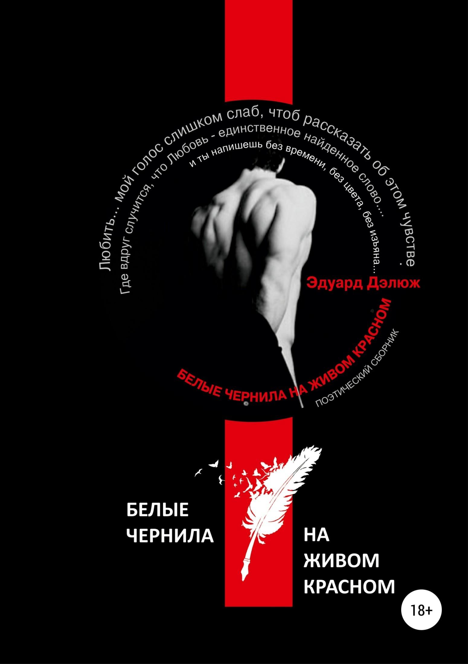 Эдуард Дэлюж - Белые чернила на живом красном