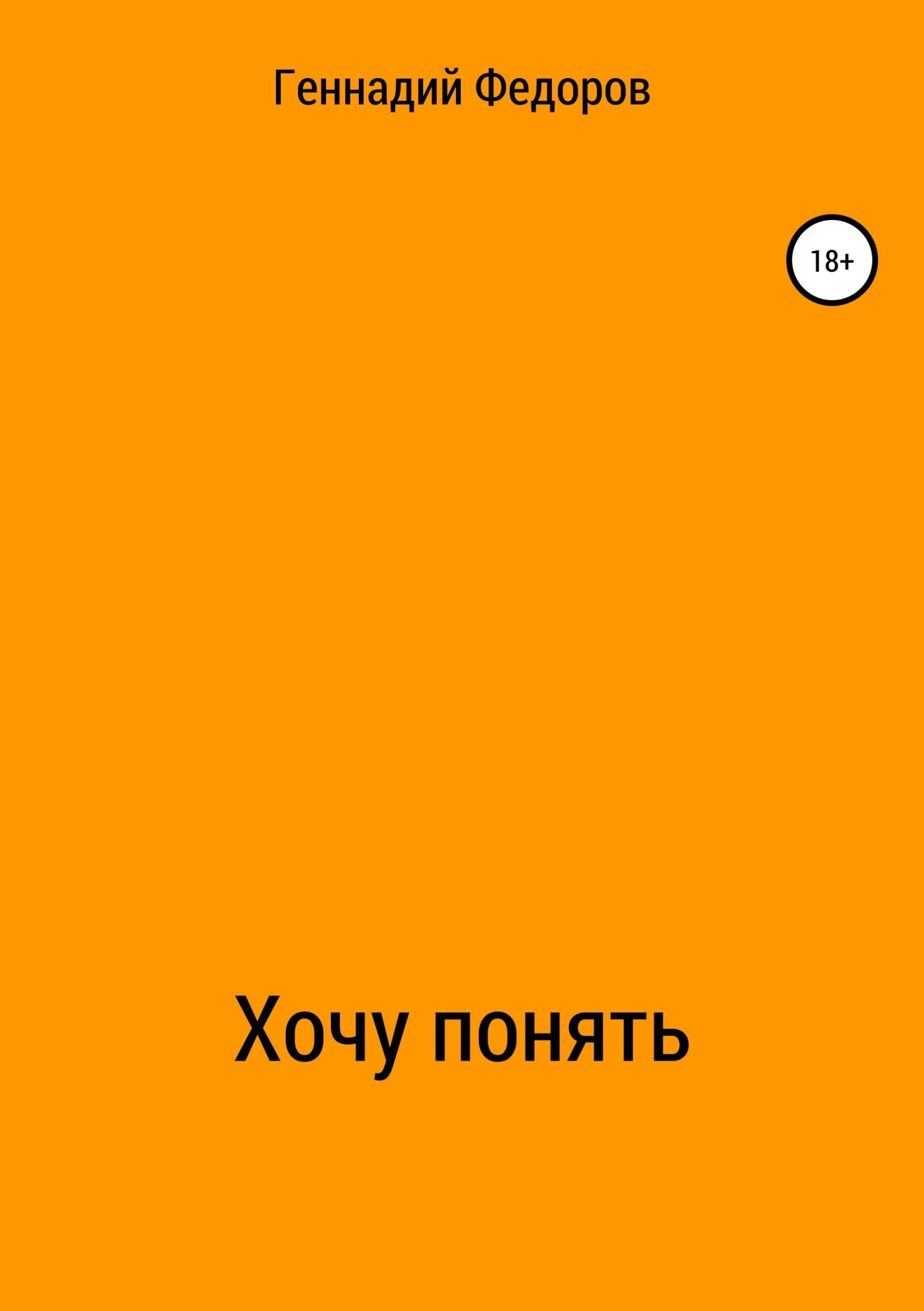 Геннадий Анатольевич Федоров Хочу понять геннадий анатольевич федоров стихи про всё