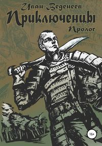 Иван Сергеевич Веденеев - Приключенцы: пролог